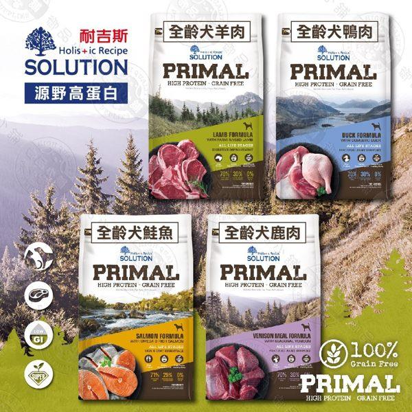 全系列升級無穀配方,新添加機能性超級食物Super Foods,從根本改善體質,提升免疫力