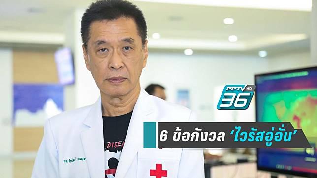 """""""6 ข้อกังวลโคโรนาไวรัส"""" กับความเสี่ยงระบาดไทย?"""
