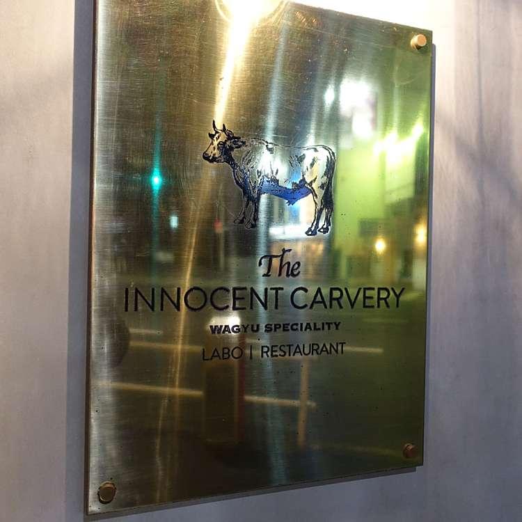 実際訪問したユーザーが直接撮影して投稿した西麻布焼肉The INNOCENT CARVERYの写真