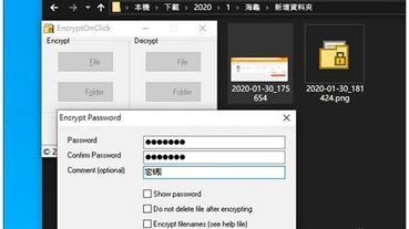 EncryptOnClick 一鍵輕鬆加解密檔案,Windows 最簡單的免費加解密工具