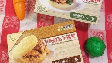 【里仁】鮮蔬米漢堡/沙茶鮮菇米漢堡~色香味俱全的素漢堡