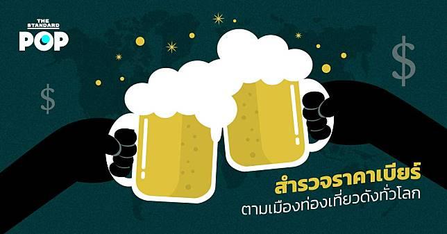 สำรวจราคาเบียร์ตามเมืองท่องเที่ยวดังทั่วโลก