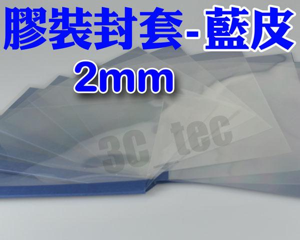 透明面白底封套+藍色卡紙 n大小:A4規格