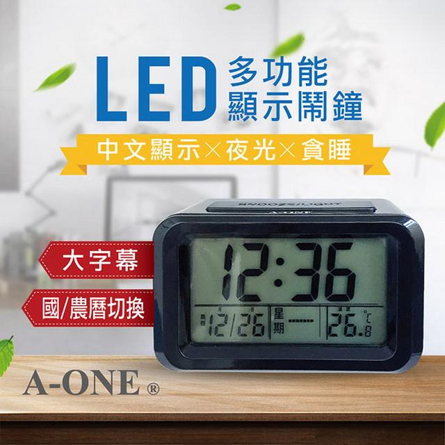 ■12/24小時制、農/國曆切換。■大字幕,中文顯示■5分鐘貪睡功能■BiBi響鈴聲,夜燈功能■時間可加與減調整設定