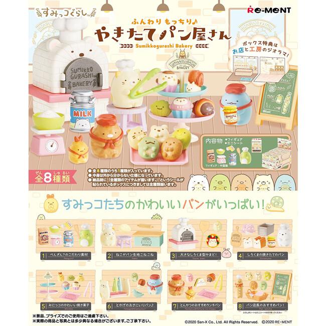 角落生物們各司其職 準備販售新鮮出爐的熱騰騰麵包 盒裝8款 不拆盒販售 日本正版授權商品 圖片僅供參考產品以實際收到商品為準