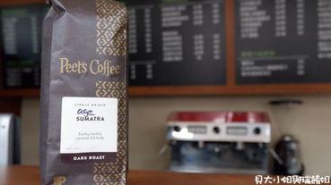 【精品咖啡豆推薦】Peet's Coffee
