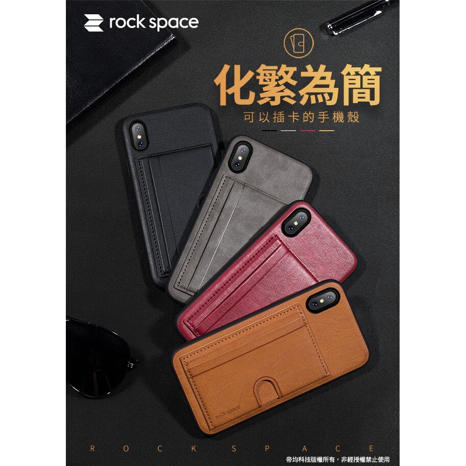 rock space【iPhone X/Xs 5.8吋】卡納支架系列插卡式手機保護殼