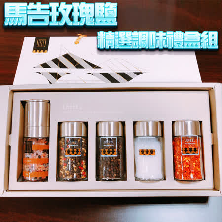 黃金比例馬告玫瑰鹽世界風味調味禮盒(5瓶/組) (附研磨蓋/彩虹胡椒粒/黑胡椒粒/大紅椒粗片)