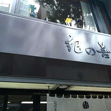 実際訪問したユーザーが直接撮影して投稿した神楽坂和菓子・甘味処紀の善の写真