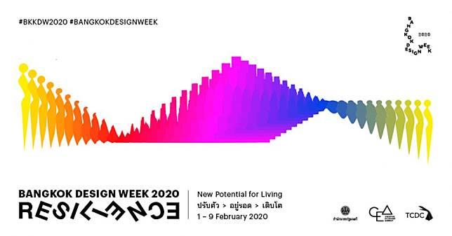 เทศกาลงานออกแบบกรุงเทพฯ 2563 | Bangkok Design Week 2020