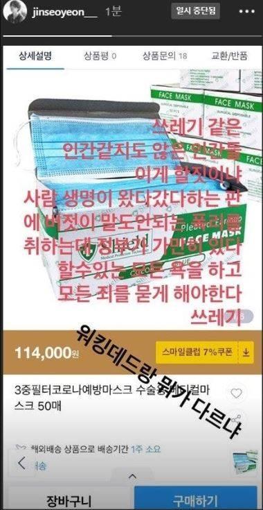 女星陳瑞妍出Po鬧爆政府對口罩炒賣一事坐視不理。