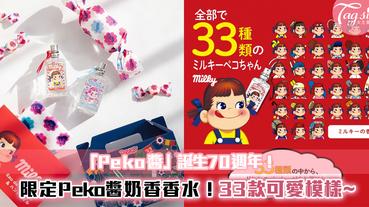 「Peko醬」誕生70週年!限定Peko醬奶香香水~推出33款可愛模樣!