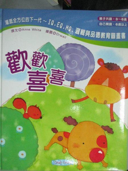 【書寶二手書T8/少年童書_ZCJ】小魔女奇遇_Victoria Teng_附光碟