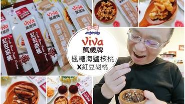 【零食。堅果】萬歲牌|新品上市楓糖海鹽核桃X紅豆胡桃|回味無窮與滋補美味,一定要天天吃!