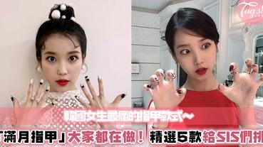 《德魯納酒店》完美落幕!韓國女生都瘋「滿月指甲造型」這幾款超百搭~每週換一款都不會膩!