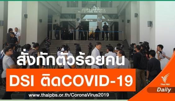 จนท.ดีเอสไอติด COVID-19 ต้องกักตัวคนใกล้ชิดอีกกว่า 100 คน