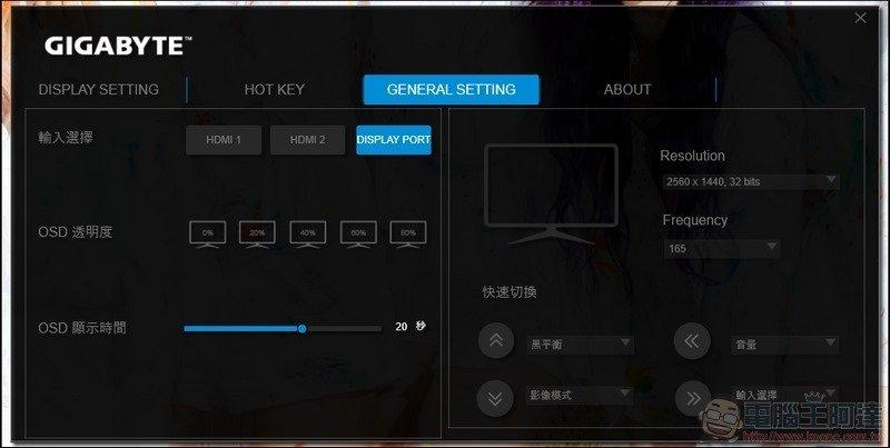 GIGABYTE G32QC 曲面電競螢幕實測數據 - 34