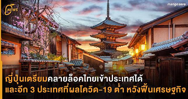 ญี่ปุ่นเตรียมคลายล็อคไทยเข้าประเทศได้  และอีก 3 ประเทศที่ผลโควิด-19 ต่ำ  หวังฟื้นเศรษฐกิจ