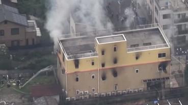 日本動畫界遭重創!《涼宮春日的憂鬱》動畫工作室「京都動畫」被惡意縱火,13人死亡10人心肺停止