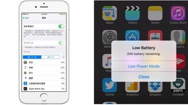 iPhone用戶注意!電話進入「低耗電模式」時,原來你不能夠再這樣做…
