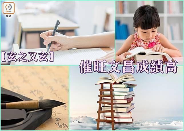 讀書既講天分,也講究後天的努力,至於動用玄學力量幫忙,都是哪一句,信不信由你!(設計圖片)