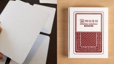 越玩越崩潰!日本「紙神經衰弱」全白撲克牌翻翻樂,圖案一片空白到底是要怎麼玩!?