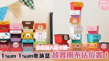 迪士尼推出「Tsum Tsum收納盒」多款超人氣卡通~超實用買回家不用擔心佔位置!