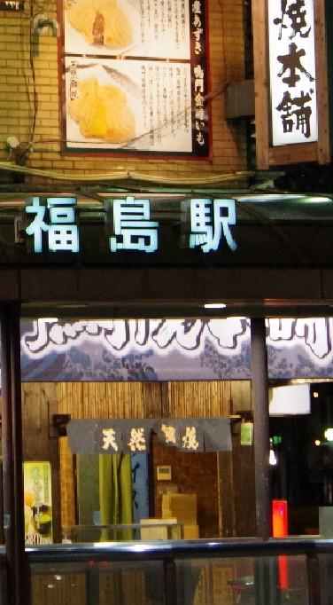 大阪市福島区でうまい店を語ろう