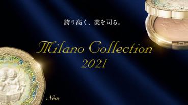 佳麗寶「Milano Collection」米蘭天使蜜粉餅 幫你打造名畫美肌