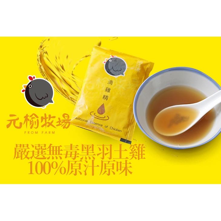 【元榆牧場】嚴選無毒黑羽土雞100%原汁原味嚐鮮體驗6入組 台北