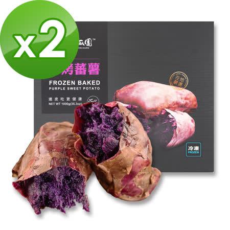 (即期品)瓜瓜園 冰烤地瓜紫心蕃薯(1000g/盒 ,共2盒)
