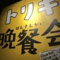 実際訪問したユーザーが直接撮影して投稿した新宿焼鳥鳥貴族 新宿靖国通り店の写真