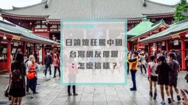 日本論壇狂噴中國!台灣網友看「陸網反應」傻眼:為什麼會這樣==?