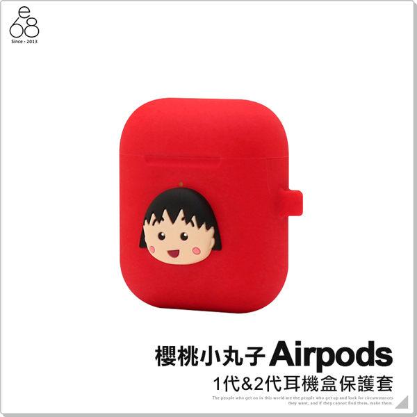 櫻桃小丸子正版授權 1代&2代可通用 減緩衝擊 防塵刮傷 厚度輕薄 握感舒適 完整包覆
