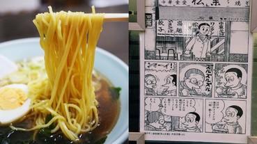 手塚治虫、藤子不二雄都大讚的東京醬油拉麵 漫畫家聖地老店你能夠不吃一下嗎?