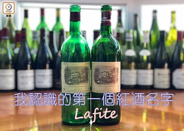 我認識的第一個紅酒名字:Lafite(作者提供)