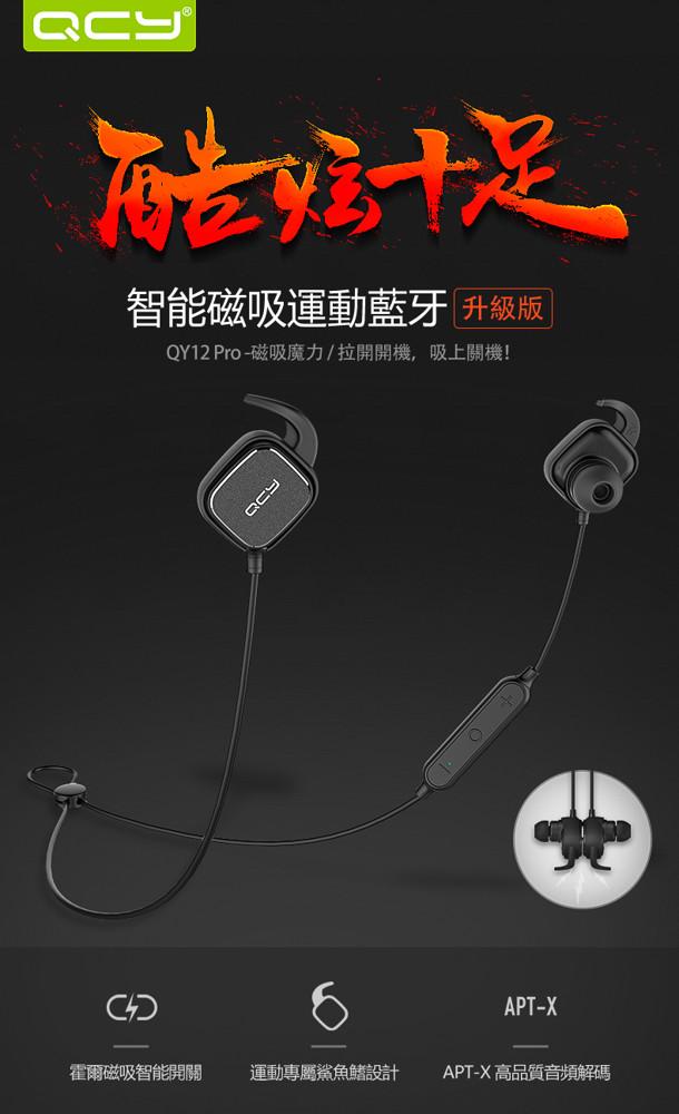 藍牙耳機充電電流電壓小,不要用快充方式充電, 建議用手機、平板插頭或電腦usb來充.不建議充電整晚 i7 i8 (愛妻愛爸) 運動 健身 藍芽耳機 磁吸保固 熱銷 QCY QY12 PRO 磁吸 無線