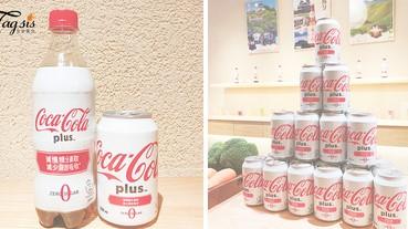 喝可樂能減肥?!港版「白色可樂」隆重登場 ~加入善食纖維,助你減少脂肪吸收!