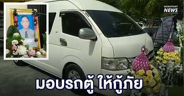 สั่งเสียภรรยาก่อนตาย ! บริจาครถตู้คันโปรด ให้กู้ภัย ไว้ใช้ช่วยเหลือ ปชช.