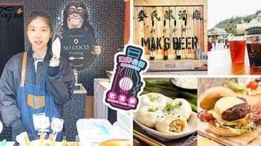 香港旅遊速報!海洋公園歌酒節2018「美酒。佳餚」攻略 ~ 邊吃邊喝 X 聽音樂!