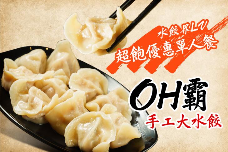 【台北】OH霸手工大水餃(微風松高店) #GOMAJI吃喝玩樂券#電子票券#中式