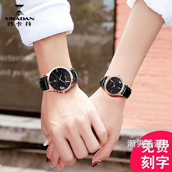 皮質1314情侶手錶一對價2018新品潮流時尚防水男女腕錶一對價