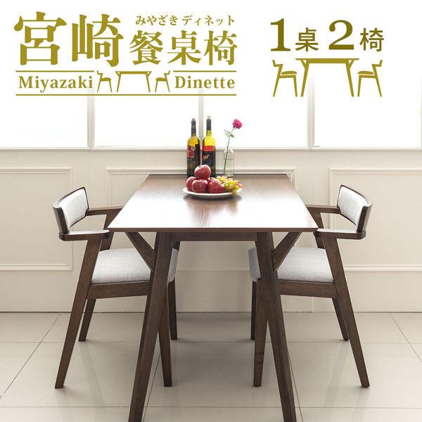 實木/餐桌椅/餐廳/咖啡廳 宮崎餐桌椅(1桌2椅) dayneeds