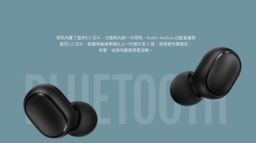 只要台幣460元!紅米發佈 Airdots 真無線藍牙耳機,比自家小米藍牙耳機青春版還要便宜一半!