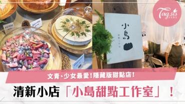 發現新大陸~文青、少女最愛!「小島甜點工作室」!隱藏在文創市集中的清新甜點店