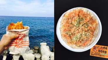 玩水拍美照也要兼顧肚子,小琉球必吃的銅板美食名單整理給你!