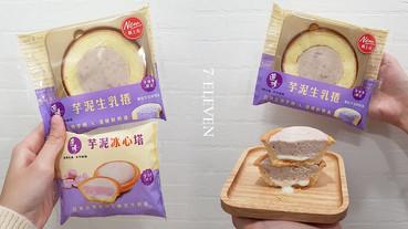 7-11推出「連珍芋泥生乳捲、芋泥冰心塔」!2款罪惡系芋頭商品,在7-11架上就可以買到