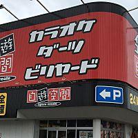 自遊空間 富里インター店