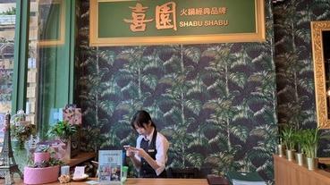 喜園精緻火鍋林口店 CP值超高夢幻鍋物 美味肉品菜盤+鮮甜湯底一次滿足