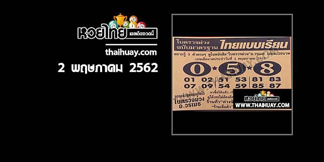 หวยไทยแบบเรียน 2/5/62 [งวดที่แล้วเข้า 2 ตัวตรง-โต๊ด]